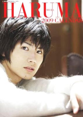 (「三浦春馬 2009年カレンダー」トライエックス)