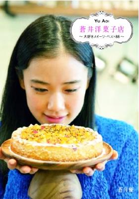 かき氷以外のお菓子も食べるんすね。(「蒼井洋菓子店~大好きスイーツ・ベスト88」マガジンハウス)
