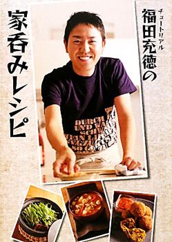 (「チュートリアル福田充徳の家呑みレシピ」ワニブックス)