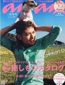 (坂東英二の孫も大ファン。「an・an 2013年 5/15号」マガジンハウス)