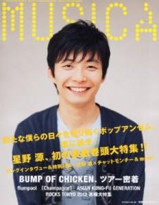 「MUSICA 2012年 07月号」バウンディ株式会社