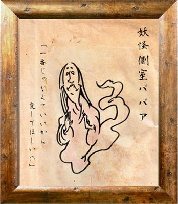 妖怪ファイル001 (C)toyamarudashi