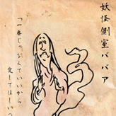 sokushitsu0620s