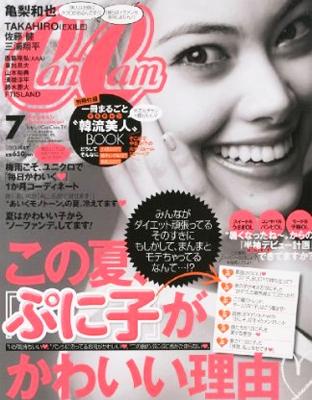 (「CanCam2013年7月号」小学館)