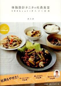(『体脂肪計タニタの社員食堂~500kcalのまんぷく定食~』大和書房)