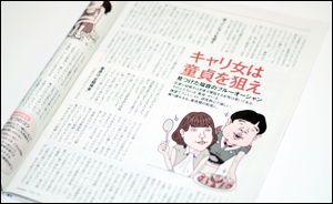 AERA 童貞婚活