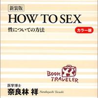howtosexnarabayashi20171218