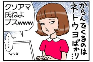 まんコラム03_04