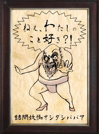 妖怪図鑑03詰問オシダシババア