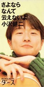 小沢健二「さよならなんて云えないよ」EMIミュージック・ジャパン