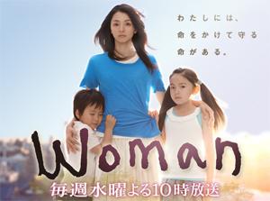 日本テレビ『Woman』公式サイトより