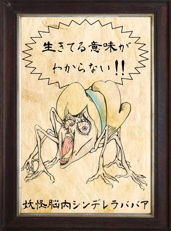 妖怪図鑑04脳内シンデレラ