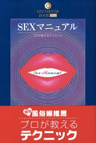 sexbook03b