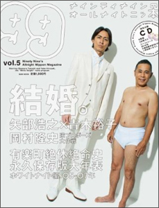 『ナインティナインのオールナイトニッ本 vol.5』(ワニブックス)