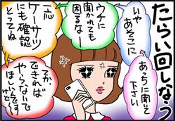 taraimawashi1023