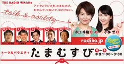 「たまむすび」(TBS RADIO)公式ホームページより