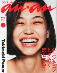 『an・an 2013年 11/6号』マガジンハウス