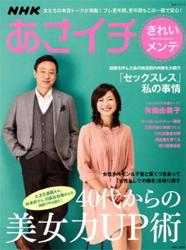 『NHKあさイチ きれいメンテ 40代からの美女力UP術 (主婦と生活生活シリーズ) 』主婦と生活社
