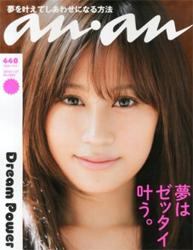 「an・an 2013年 11/27号」 マガジンハウス