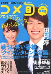 『全方位型お笑いマガジン コメ旬 COMEDY-JUNPO Vol.3 』キネマ旬報社