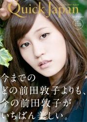 『クイック・ジャパン 110』 太田出版