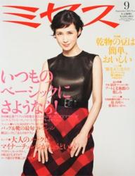 「ミセス 2012年 09月号」文化出版局