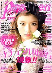 『Popteen 2013年 12月号』 角川春樹事務所
