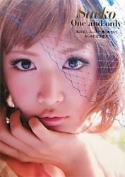 『Saeko One&only 「私は私」。ルールに縛られない、おしゃれな生き方』集英社