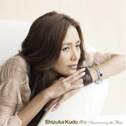 慟哭の名曲さは異常(「Shizuka Kudo 20th Anniversary the Best」ポニーキャニオン)