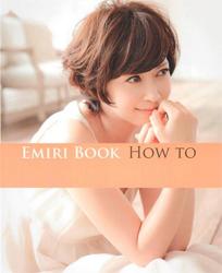 「EMIRI BOOK HOW TO」ワニブックス