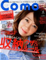 「Como 2013年 6月号 」 主婦の友社