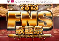 『2013 FNS歌謡祭』(フジテレビ系)公式HPより