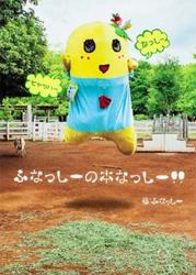「ふなっしーの本なっしー!!」(富士見書房 )