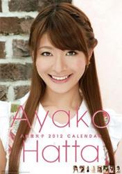「八田亜矢子 2012年 カレンダー」トライエックス