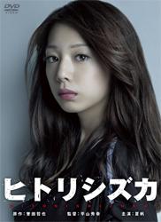 「ヒトリシズカ DVD-BOX」Happinet
