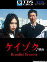『ケイゾク/映画 Beautiful Dreamer』TBS