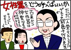 manko1213suzuka