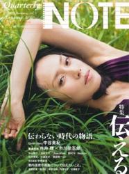 『Quarterly NOTE 2013.Autumn.vol.3―特集 伝える』主婦の友社