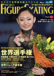 「ワールド・フィギュアスケート 48 」新書館