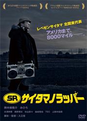 『SR サイタマノラッパー』 アミューズソフトエンタテインメント