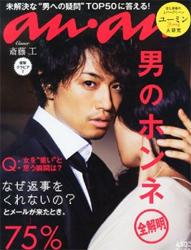 「an・an 2012年 11/28号」マガジンハウス