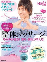 『楽しんごと一緒に学ぶ セルフ「整体&マッサージ」』 日経BP社