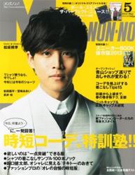 『MEN'S NON・NO 2013年 05月号』集英社