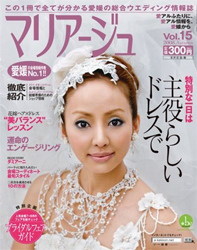 『マリアージュ 2008.Autumn 』エス・ピー・シー