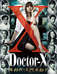 「ドクターX ~外科医・大門未知子~ DVD-BOX」 ポニーキャニオン