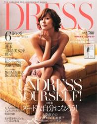 「DRESS 2013年 06月号」