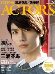 「日本映画ACTORS vol.2」 英和出版社