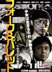 「フォーク&バレット~サヨナラ戦争~」GP