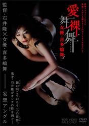 「女優・喜多嶋舞 愛/舞裸舞 映画『人が人を愛することのどうしようもなさ』より」