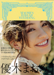 『MAOMI'S HAWAII WEDDING』宝島社